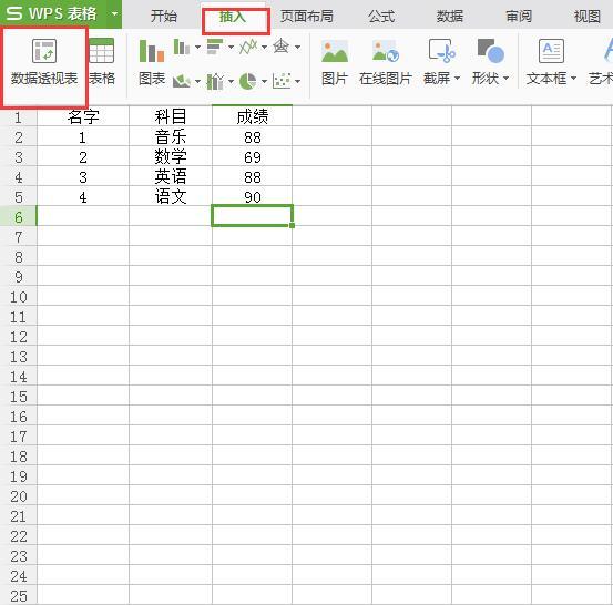 excel2007表格数据透视如何制作