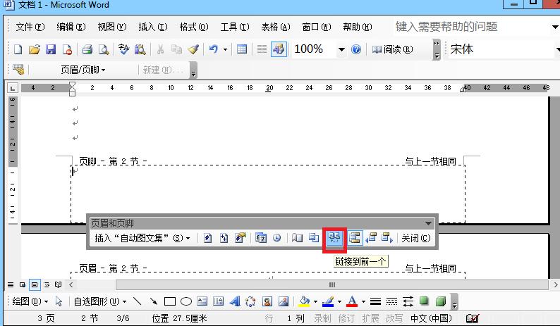 在Word2003中从任意页设置末尾页码的具体方法