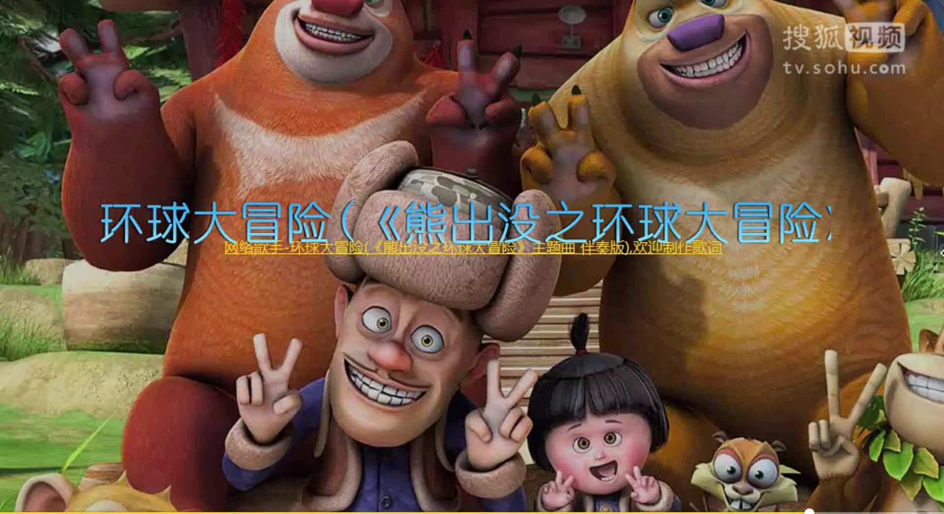 《熊出没之环球大冒险》《熊出没之过年》熊大熊二光头强动画片主题曲