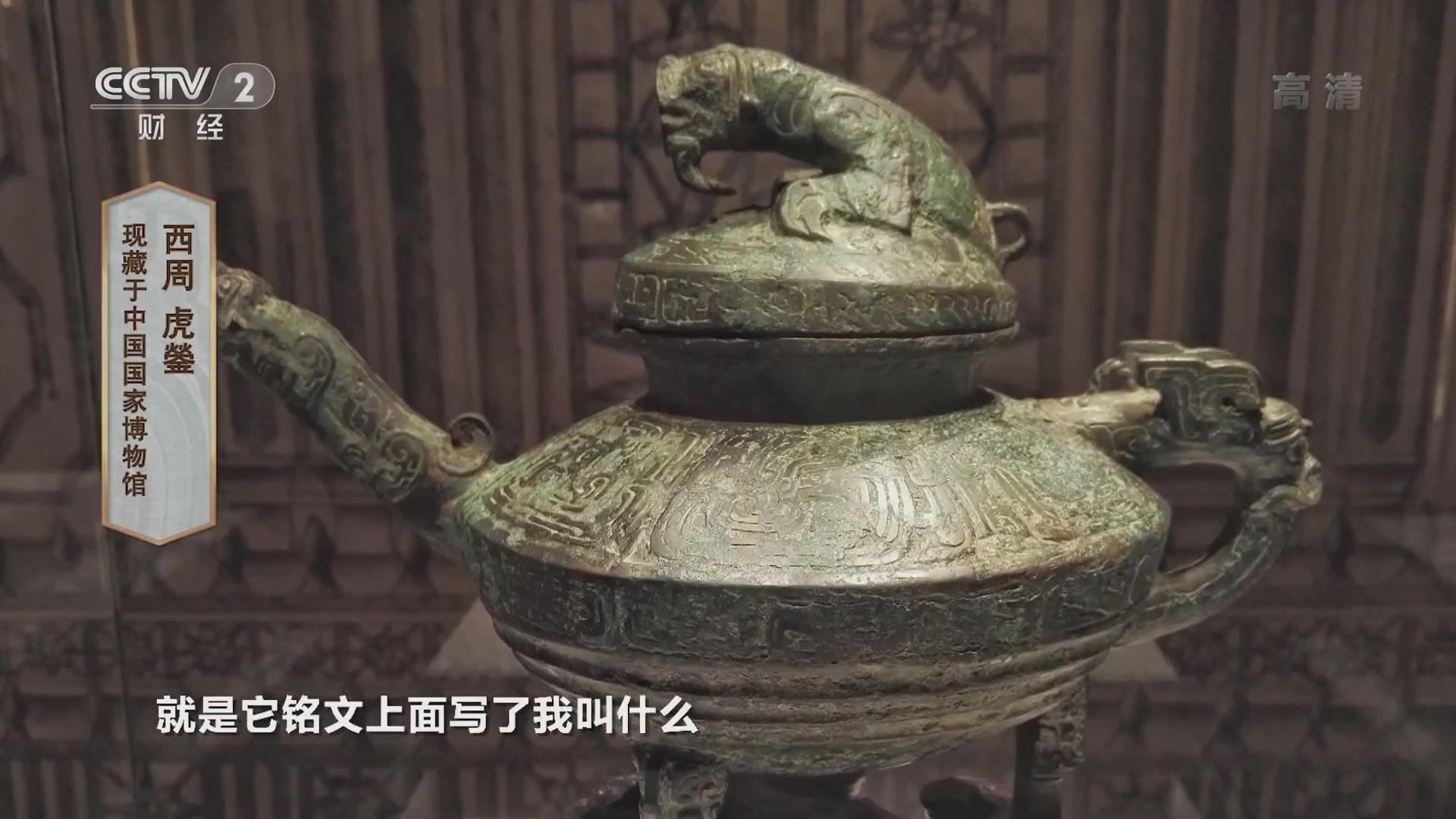 《中国国宝大会》 20211002