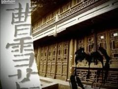 曹雪芹与北京的未了情