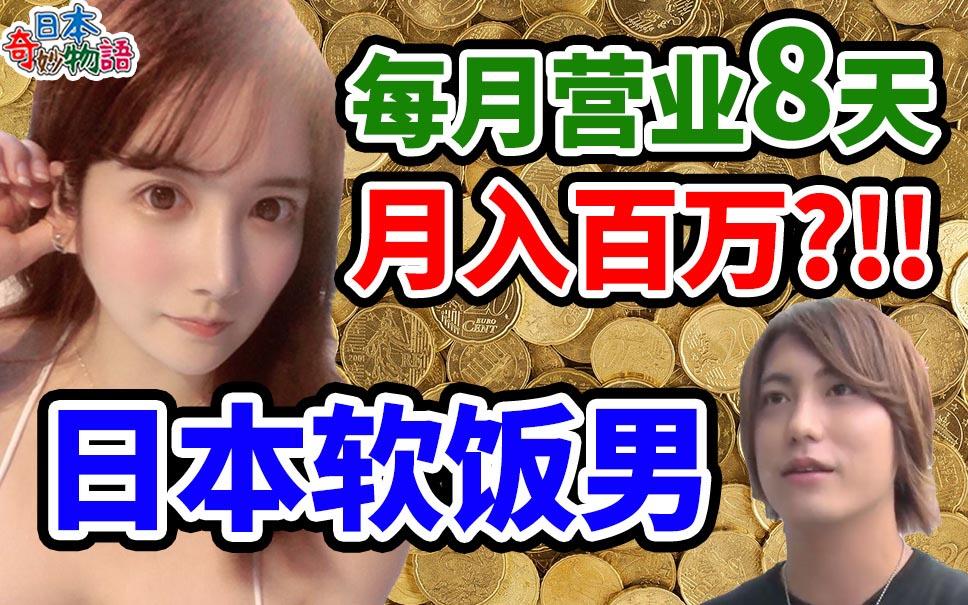 和漂亮大姐姐XXX还能有钱拿?!日本软饭男全体起立!【日本奇妙物语】