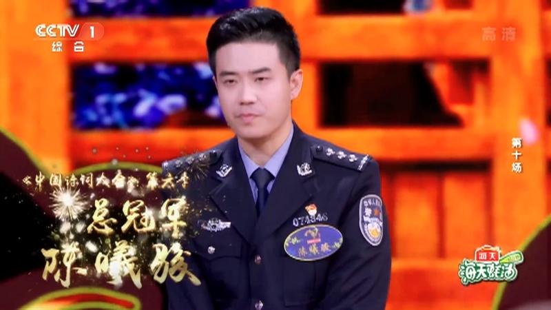 《中国诗词大会》第六季 第十场 20210503