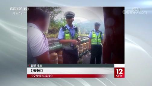 《天网》 20191127 交警执法实录 死亡峡谷