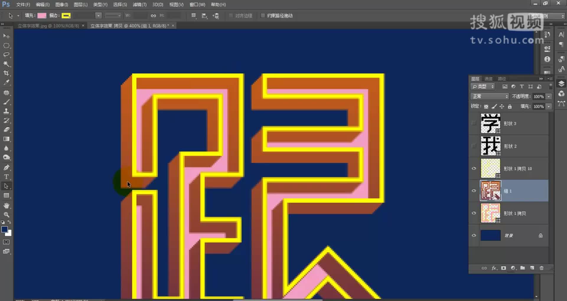 淘宝美工装修设计教程视频之淘宝海报炫酷立体字的制作 网店装修 ps淘宝设计