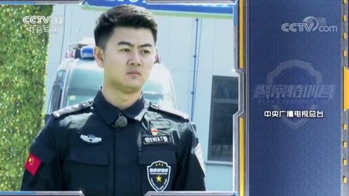 河北快3走式图,《警察特训营》 20191109