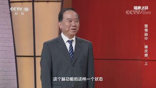 """《健康之路》 20191102 警惕脑中""""橡皮擦""""(上)"""