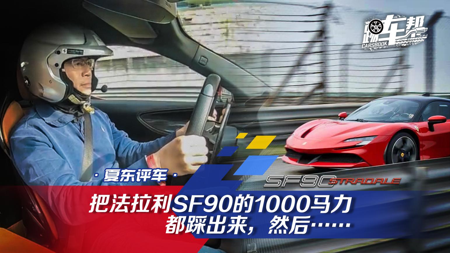 《夏东评车》把法拉利SF90的1000马力都踩出来,然后