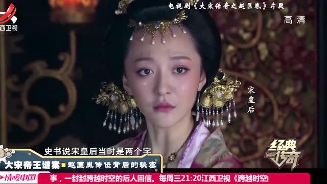 大宋帝王谜案·赵匡胤传位背后的秘密
