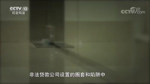 《一线》 20200403 慧眼防骗·借贷圈套