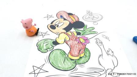 小猪佩奇玩米奇妙妙屋涂色画 62