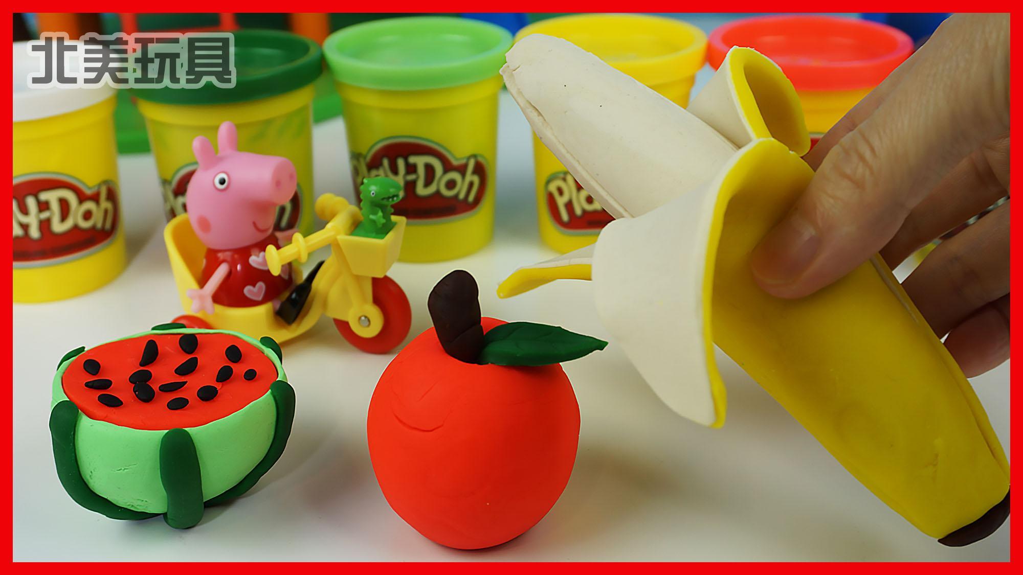 培乐多彩泥橡皮泥黏土手工水果香蕉 宝宝儿童玩具亲子游戏