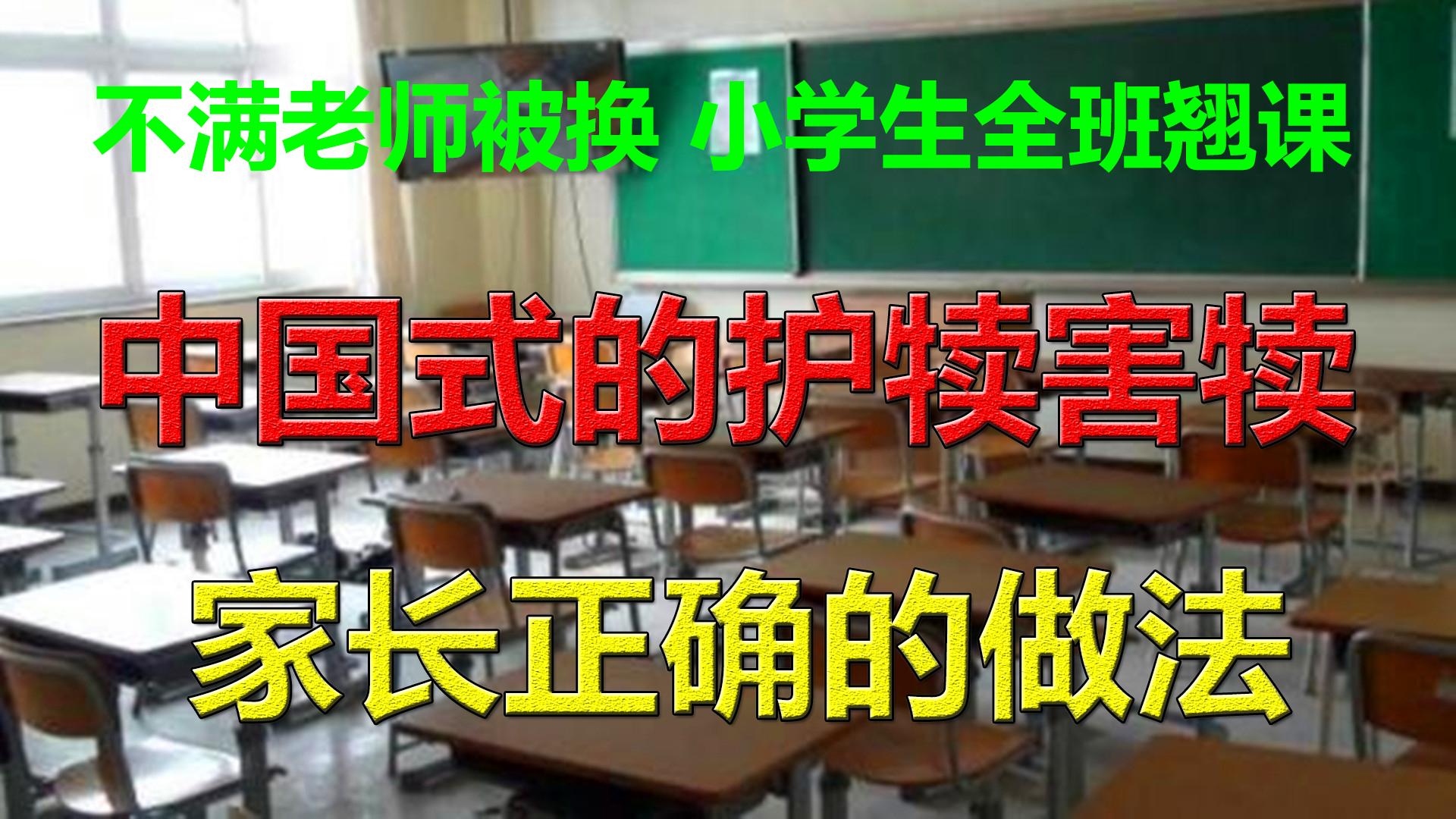不满老师被换,小学生全班翘课,家长竟然支持到底,中国式的护犊