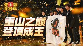 38:DYG四年征战终得一冠,林教练泪洒直播间