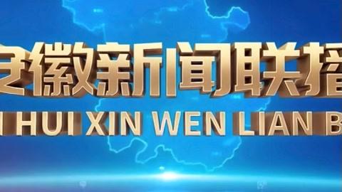 安徽新闻联播20210523
