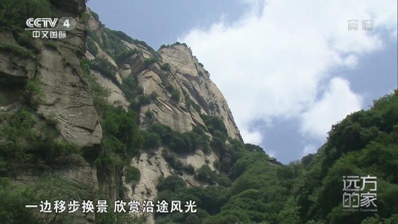《远方的家》 20210614 最美是家乡——陕西 三秦大地 奇秀风光