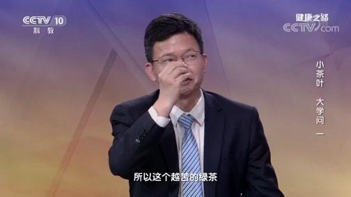 《健康之路》 20190809 小茶叶 大学问(一)
