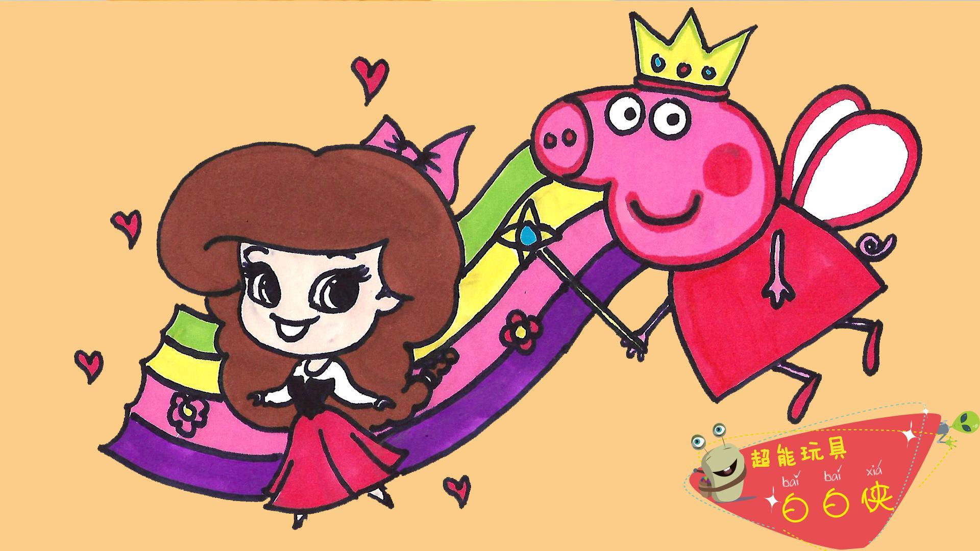 白白侠画画秀:魔法师小猪佩奇把北鼻变成小公主