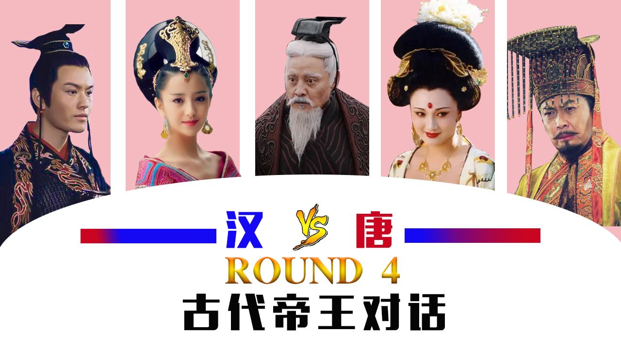 古代帝王群聊(4):汉唐交锋,赵飞燕怒怼杨玉环#幽默短剧#配音模仿
