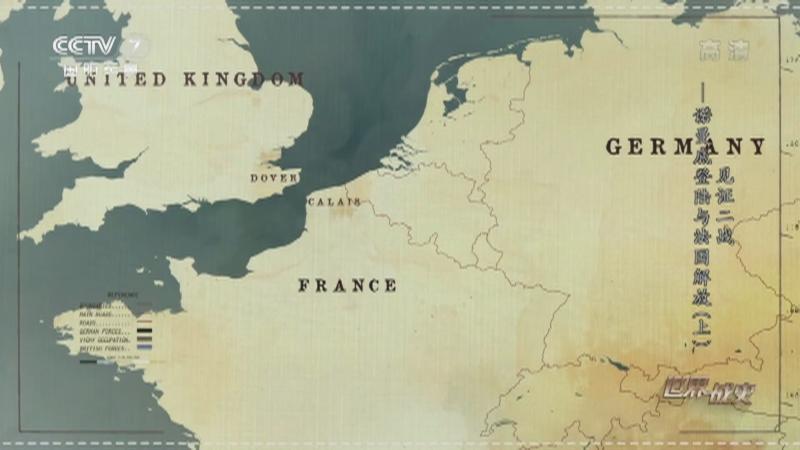 《世界战史》 20210723 见证二战 诺曼底登陆与法国解放(上)