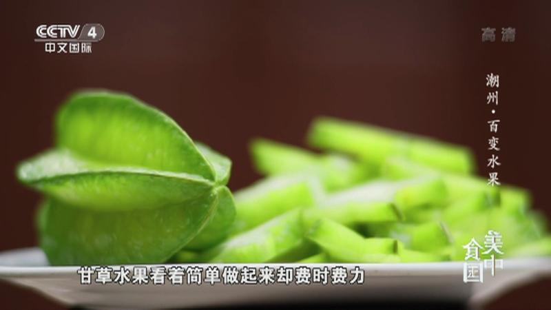 《美食中国》 20210714 潮州·百变水果