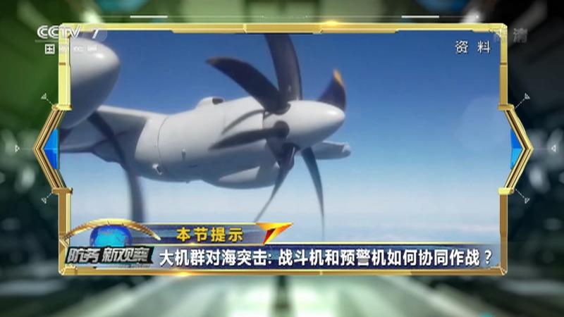 《防务新观察》 20210302 台当局所谓演练扩至南海 解放军大机群对海突击演练