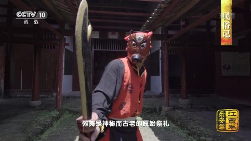 《中国影像方志》 第819集 江西乐安篇