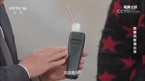 《健康之路》 20200323 肺癌风险测出来