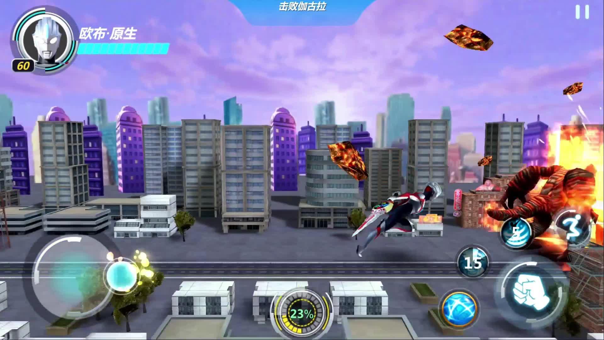 奥特曼格斗超人第134期:第一件60级的橙色装备手机游戏