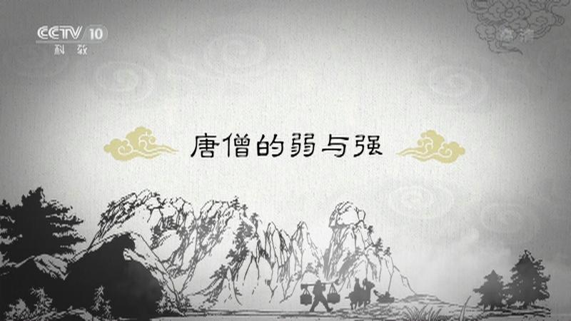 《百家讲坛》 20210120 西游启示录 16 唐僧的弱与强