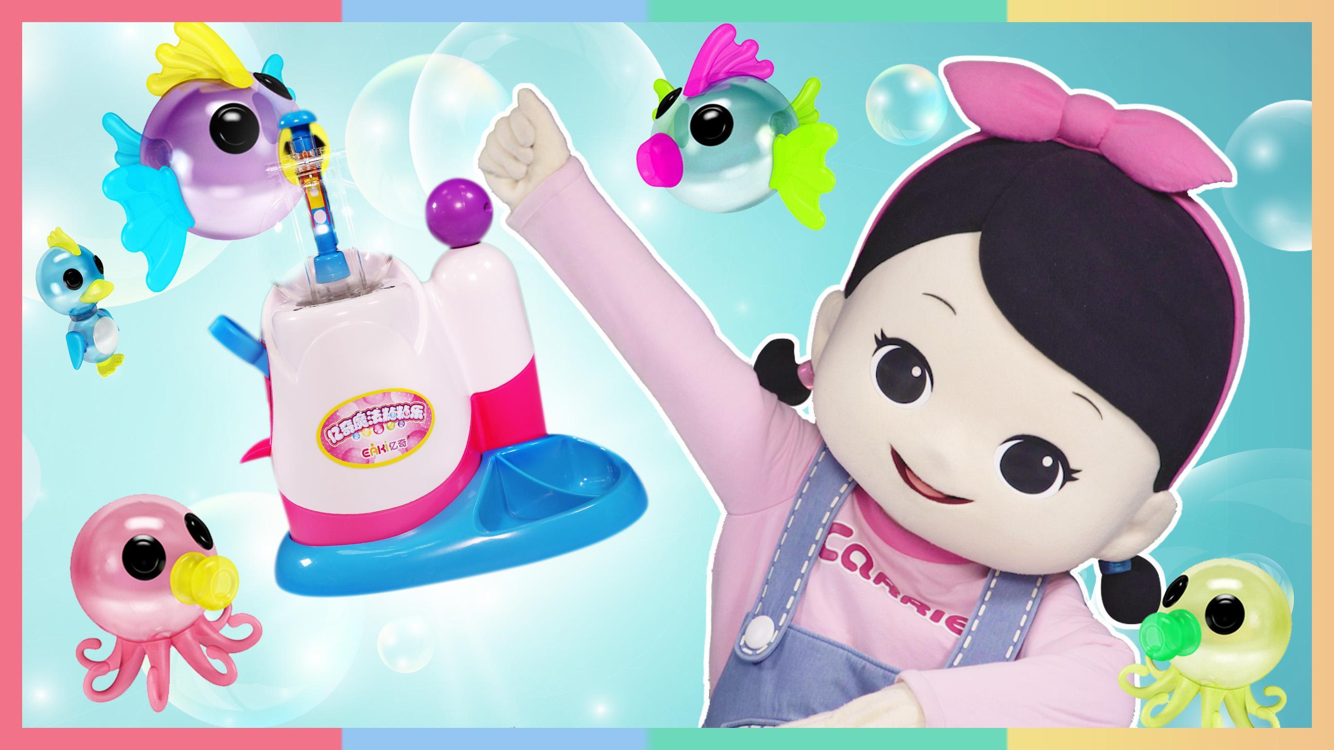 亿奇魔法粘粘乐制作超萌泡泡造型小鸡   凯利和玩具朋友们 CarrieAndToys