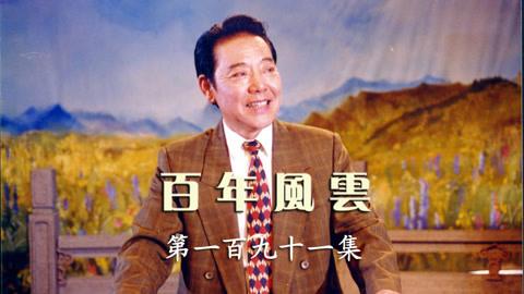 单田芳百年风云191集