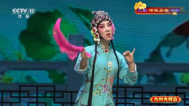 《九州大戏台》 20210724 吕剧《姊妹易嫁》片断