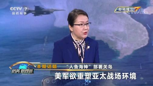 """《防务新观察》 20200214 """"人鱼海神""""部署关岛 美军欲重塑亚太战场环境"""