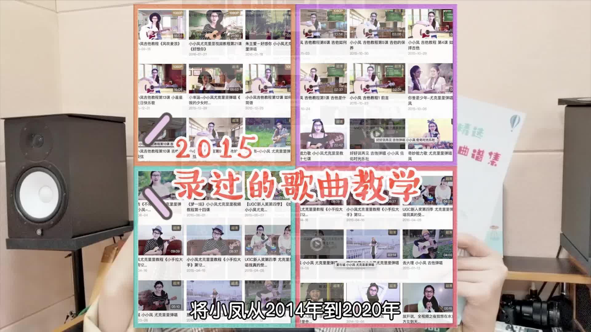 【初学进阶通用】100首超详细尤克里里弹唱曲谱集来啦!