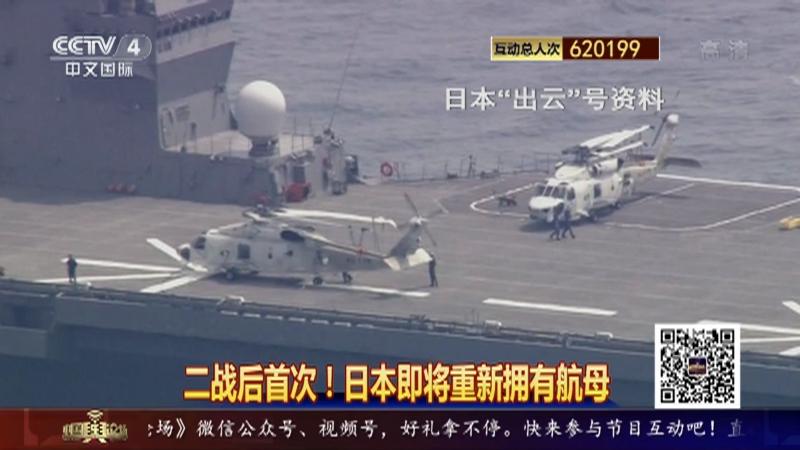 《中国舆论场》 20211010