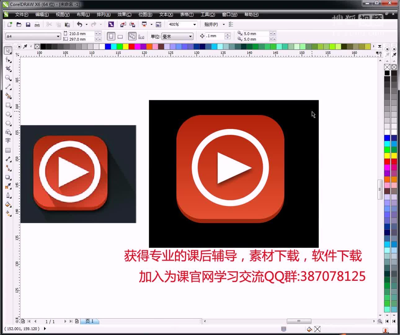 cdr教程平面广告设计教程