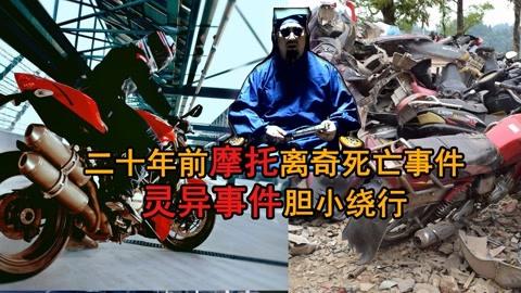 摩托骑手离奇死亡事件