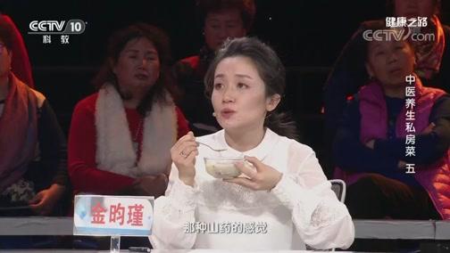 《健康之路》 20191013 中医养生私房菜(五)