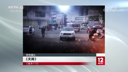 ba分分彩龙虎游戏机技巧,《天网》 20191119 城市110(二)·银川