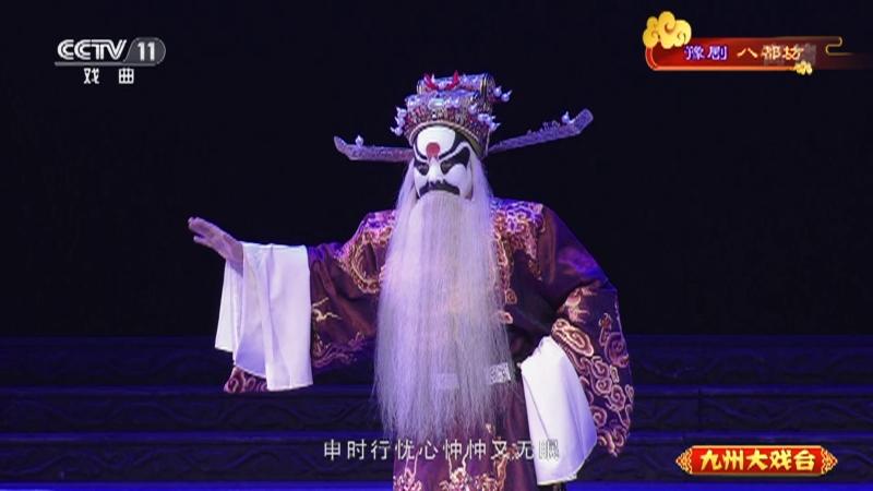 《九州大戏台》 20210726 豫剧《八都坊》