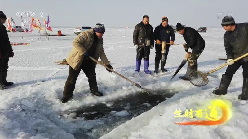 《生财有道》 20210301 冰雪景观看冬捕 年年有鱼查干湖