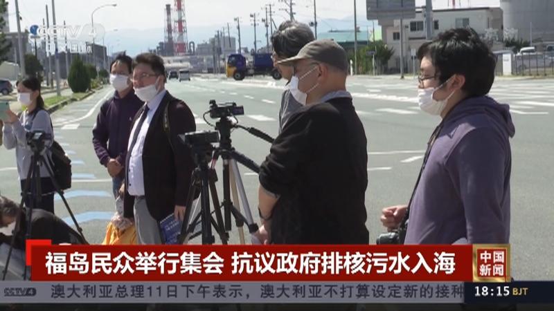 《中国新闻》 20210412 18:00
