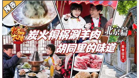"""最""""次""""炭火铜锅涮羊肉,一口下去味道竟然这么正宗?"""