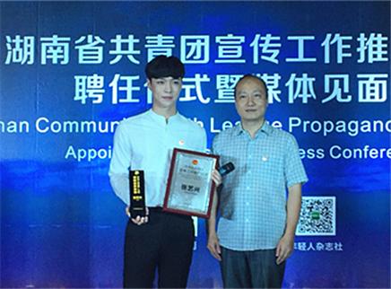 张艺兴担任湖南省宣传推广大使