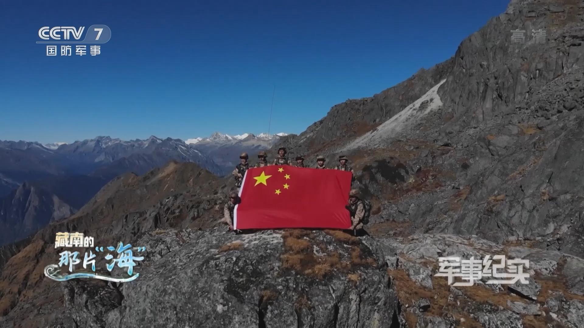 """《军事纪实》 20211026 藏南的那片""""海"""""""
