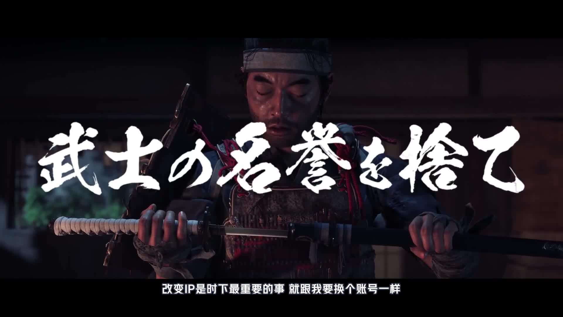 【对马之jo】美国小公司的武士游戏惊呆日本玩家!万物皆可刺客!