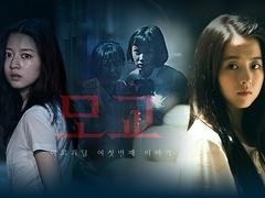 第三百期 《女高怪谈6》强势回归!韩国学院派恐怖电影编年史
