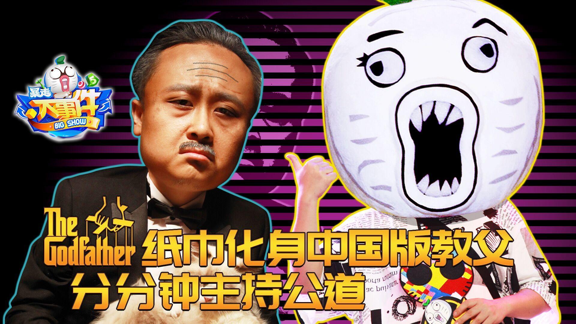 纸巾化身中国版教父分分钟主持公道 32【暴走大事件第五季】