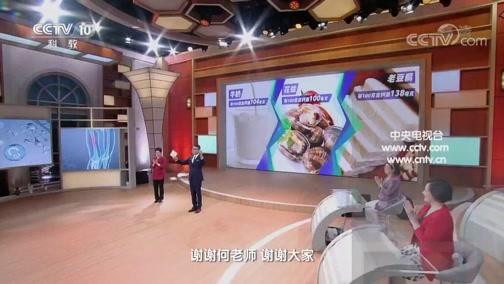 《健康之路》 20191015 攒足长寿本钱(二)